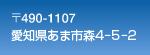 郵便番号490-1107愛知県あま市森4-5-2